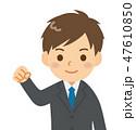 男性 スーツ ビジネスマンのイラスト 47610850