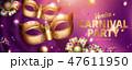 お面 マスク 面のイラスト 47611950