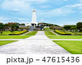 平和祈念公園 公園 平和祈念堂の写真 47615436