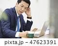 男性 ビジネスマン 会社員の写真 47623391