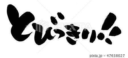 筆文字 とびきり プロモーション イラスト 47638027