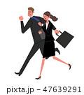 ビジネスマン ビジネスウーマン 走る イラスト 47639291