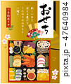 ベクター 正月 正月料理のイラスト 47640984