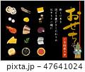 ベクター 正月 正月料理のイラスト 47641024