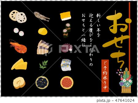 おせち ポスター POP デザイン 横 おせち料理 正月料理 47641024
