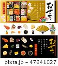 ベクター 正月 正月料理のイラスト 47641027