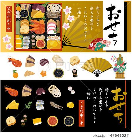 おせち ポスター バナー POP デザイン おせち料理 正月料理 47641027