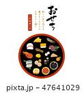 ベクター 正月 正月料理のイラスト 47641029