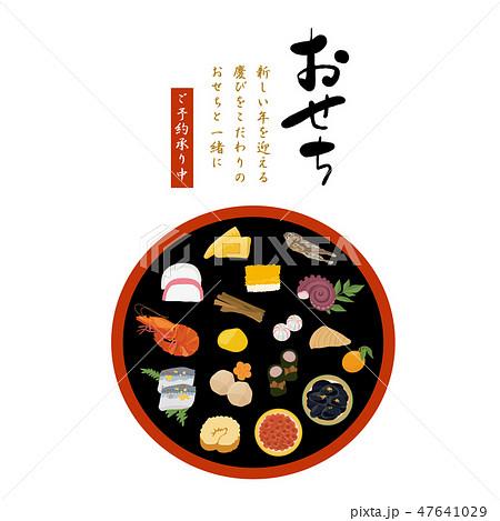 おせち おせち料理 正月料理 イラストおせち ポスター POP デザイン 縦 おせち料理 正月料理 47641029