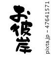 筆文字 お彼岸 年中行事のイラスト 47641571