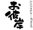 筆文字 お彼岸 年中行事のイラスト 47641572