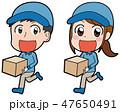 段ボールを持つ作業員のイラスト素材(男女) 47650491