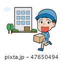 段ボールを持つ男性のイラスト素材(マンション) 47650494
