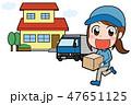 女性作業員とトラックのイラスト素材(戸建て) 47651125