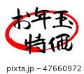 お年玉特価 筆文字 毛筆のイラスト 47660972