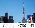 東京タワー 青空 町並みの写真 47661143