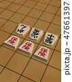 CG 3D イラスト 立体 デザイン 将棋 対局 保険 がん 心疾患 脳卒中 安心 病気 入院 ケア 47661397
