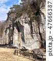 大谷景観公園の岩壁 47666387