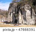 大谷景観公園の岩壁 47666391