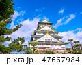 天守閣 大阪城 城の写真 47667984