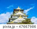 天守閣 大阪城 城の写真 47667986