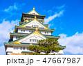 天守閣 大阪城 城の写真 47667987