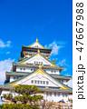天守閣 大阪城 城の写真 47667988