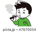 電子タバコ 喫煙 タバコのイラスト 47670034