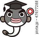 鰻 博士 ベクターのイラスト 47677288