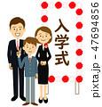 入学式 看板 家族のイラスト 47694856
