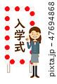入学式 看板 入学のイラスト 47694868