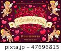 バレンタイン キューピット キューピッドのイラスト 47696815