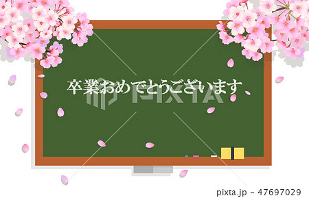 卒業のお祝いメッセージ 桜と黒板のイラスト素材 47697029 Pixta