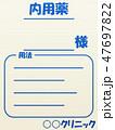 薬 薬袋 内服薬のイラスト 47697822