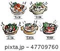 なべ物 鍋物 種類別 集合 手描き 手書き 筆  47709760