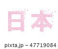 花びらで描いた日本 47719084