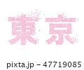 花びらで描いた東京 47719085