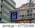 地下鉄 中島公園駅入口 47732466