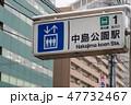 地下鉄 中島公園駅入口 47732467