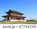 平城宮跡 平城京 大極殿の写真 47744249