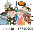 老夫婦 旅行 観光のイラスト 47750505
