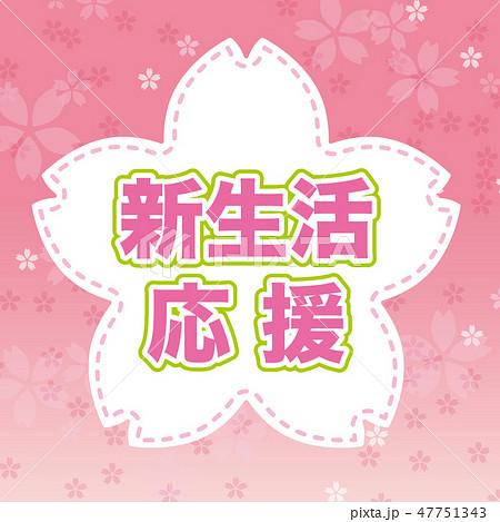 新生活応援 POP 47751343