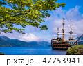 《神奈川県》新緑の箱根芦ノ湖 観光船 47753941