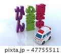 CG 3D イラスト 立体 デザイン 車 救急車 医療 病院 病気 保険 がん 心疾患 脳卒中 47755511