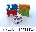 CG 3D イラスト 立体 デザイン 車 救急車 医療 病院 保険 入院 手術 退院 通院 47755514