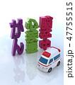 CG 3D イラスト 立体 デザイン 車 救急車 医療 病院 病気 保険 がん 心疾患 脳卒中 47755515