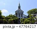 大浦天主堂 教会 国宝の写真 47764217