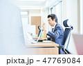 ビジネス ビジネスマン シニアの写真 47769084