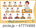 男性 食事 食のイラスト 47774888