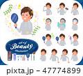 男性 ビューティー 美容のイラスト 47774899